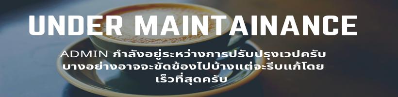 maintainance